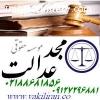 وکالت و مشاوره حقوقی کارخانجات و صنایع