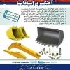 تعمیرات دستگاه های راه سازی